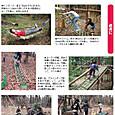月刊林業新知識1