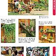 月刊林業新知識2