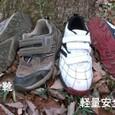 作業靴セーフティースニーカー
