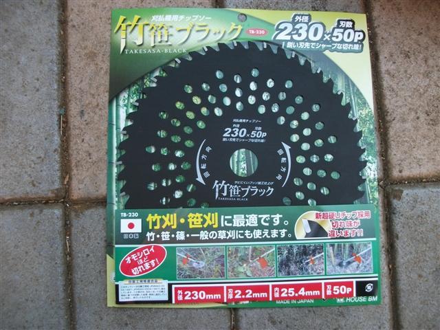 刈払い機「笹竹ブラック」