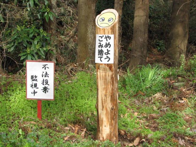 標柱/ゴミ捨て防止