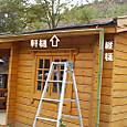 ログハウスに竹の雨樋