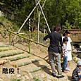 こども水場/竹の階段