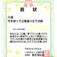受賞「竹活公園活動」