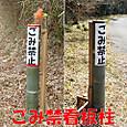 里山/ごみ捨て防止看板