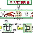 こども水場/ザリガニ捕り器(図解)