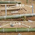 竹階段の固定法